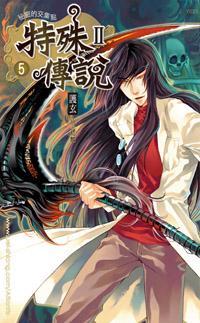 cover--特殊傳說系列--Book25--特殊傳說系列25--秘密的交集點.jpg