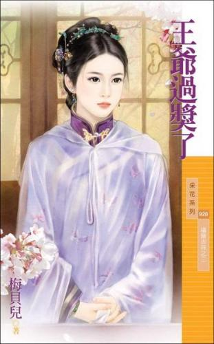 cover--福晉吉祥系列--Book03--福晉吉祥系列之三--王爺過獎了.jpg