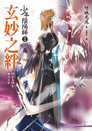 cover--少年陰陽師系列--Book16--少年陰陽師系列(拾陸)--玄妙之絆.jpg