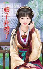 cover--燙手山芋出清系列--Book02--燙手山芋出清系列之二--娘子非禮了.jpg
