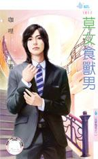 cover--玩家剋星系列--Book01--玩家剋星系列之一--草女食獸男.jpg