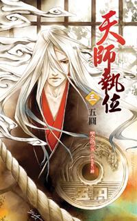 cover--天師執位系列--Book03--天師執位系列之三--五圓.jpg