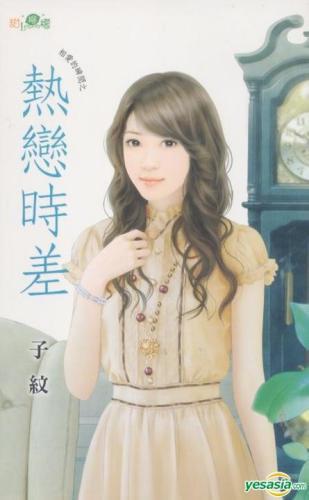 cover--相愛的瞬間系列--Book03--相愛的瞬間系列之三--熱戀時差.jpg