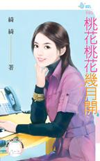 cover--桃花桃花幾月開.jpg