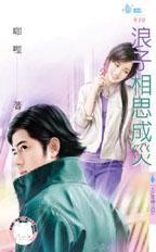 cover--五芒星傳系列--Book04--五芒星傳系列之四--浪子相思成災.jpg