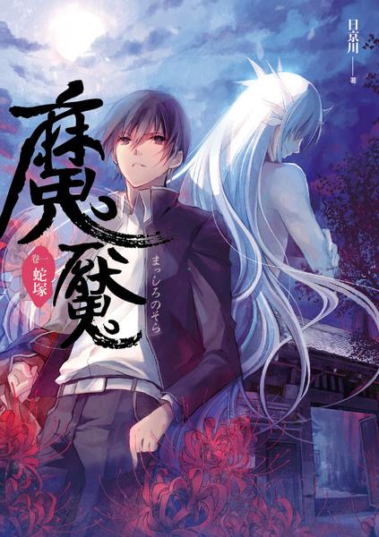 cover--魔魘系列--Book01--魔魘系列之一--蛇塚.jpg