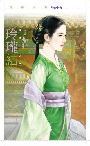 cover--麒麟山莊系列--Book02--麒麟山莊系列之二--玲瓏結.jpg