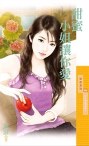cover--好女孩值得愛系列--Book02--好女孩值得愛系列之二--甜蜜小姐讓你愛.JPG