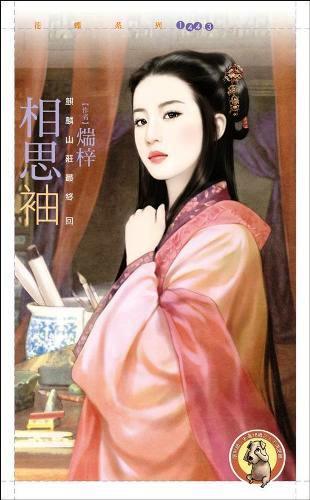 cover--麒麟山莊系列--Book03--麒麟山莊系列最終回--相思袖.jpg