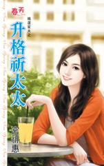 cover--精選夫家系列--Book01--精選夫家系列之一--升格祈太太.jpg