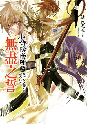 cover--少年陰陽師系列--Book20--少年陰陽師系列(貳拾)--無盡之誓.jpg