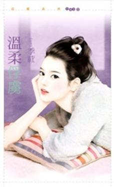 cover--溫柔俘虜.jpg