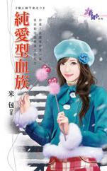 cover--情人掉下來系列--Book02--情人掉下來系列之二--純愛型血族.jpg