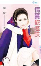 cover--禁果系列--Book02--禁果系列之二--情竇酸滋味.jpg