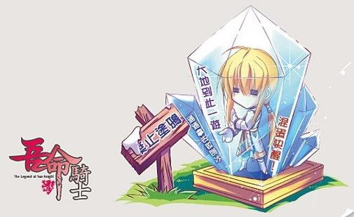 吾命騎士系列c.jpg