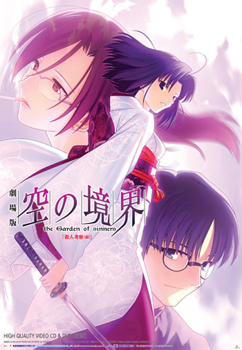 空之境界OVA2_03.jpg
