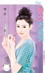 cover--玩家剋星系列--Book02--玩家剋星系列之二--傻女治狐男.jpg