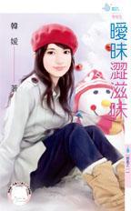 cover--禁果系列--Book01--禁果系列之一--曖昧澀滋味.jpg