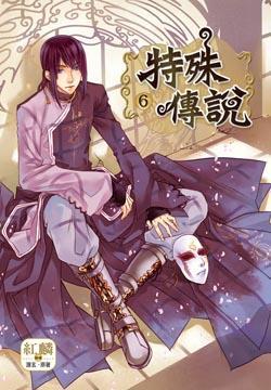 cover--特殊傳說6.jpg