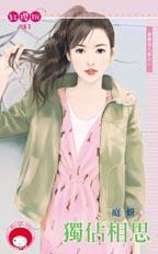 cover--愛戀情人節系列--Book01--愛戀情人節系列之一--獨佔相思.jpg