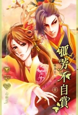 cover--孤芳不自賞.一.jpg