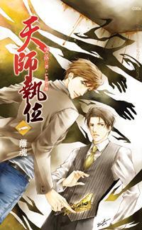 cover--天師執位系列--Book01--天師執位系列之一--離魂.jpg