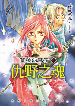 cover--篁破幻草子系列--Book01--篁破幻草子系列之一--仇野之魂.jpg