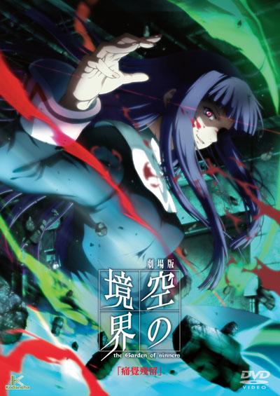 空之境界OVA3_03.jpg