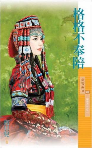 cover--福晉吉祥系列--Book02--福晉吉祥系列之二--格格不奉陪.jpg