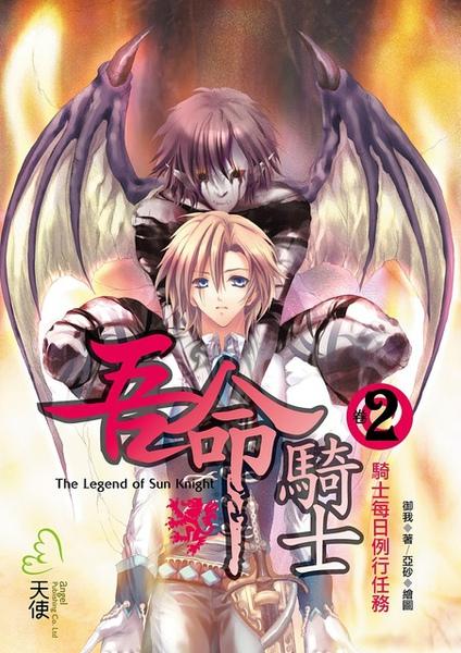cover--吾命騎士系列--Book02--吾命騎士系列卷二--騎士每日例行任務.jpg