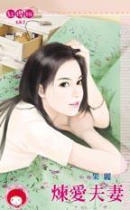 cover--煉愛夫妻.jpg