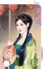 cover--柳家四豔系列--Book04--柳家四豔系列之四--美人令.jpg