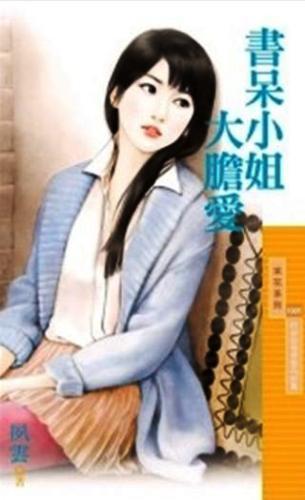 cover--好女孩值得愛系列--Book03--好女孩值得愛系列完結篇--書呆小姐大膽愛.jpg