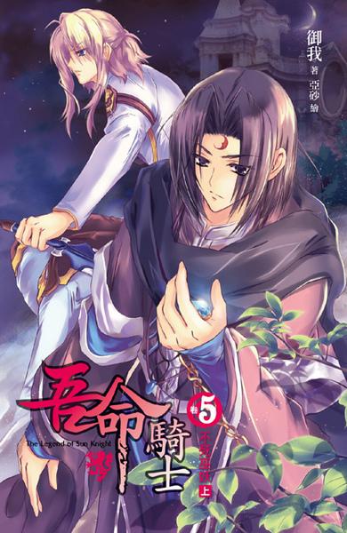 cover--吾命騎士系列--Book05--吾命騎士系列卷五--不死巫妖 (上卷).jpg