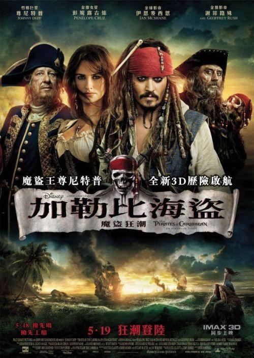 pirates-stranger-tides-poster.jpg