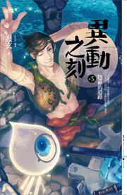 cover--異動之刻系列--Book05--異動之刻系列之五--隱蔽的道路.jpg