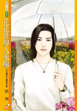 cover--今日農村之寶島王者系列--Book04--今日農村之寶島王者系列之四--花花世界人來瘋.jpg