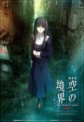 空之境界OVA3_01.jpg