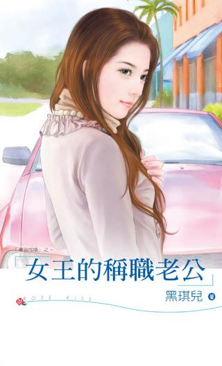cover--奉旨成婚系列--Book01--奉旨成婚系列之一--女王的稱職老公.jpg