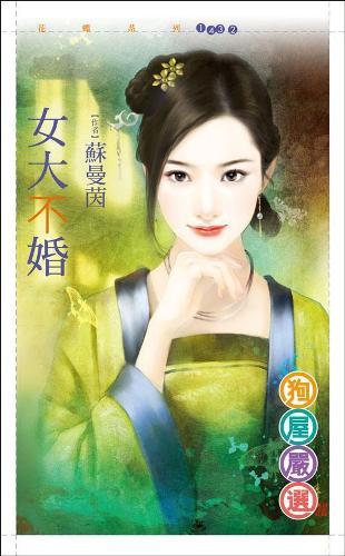 cover--女大不婚.jpg