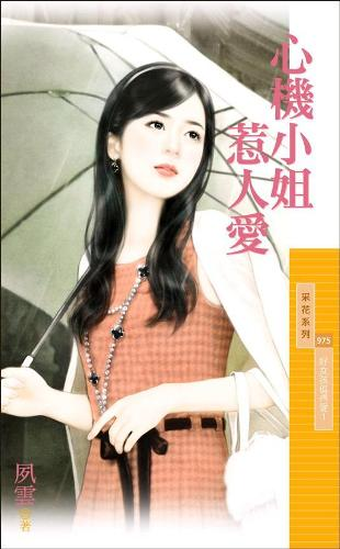 cover--好女孩值得愛系列--Book01--好女孩值得愛系列之一--心機小姐惹人愛.jpg