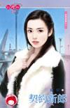 cover--征服遊戲系列--Book02--征服遊戲系列之二--契約新郎.jpg