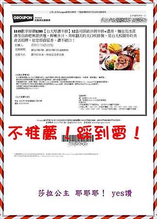 Groupon_台大厚讚牛排-部落格用.jpg