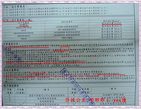 DSC00684-部落格用.JPG