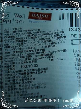 DSC00850-1-部落格用.JPG