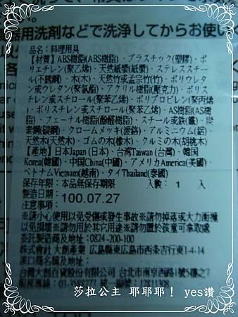 DSC00855-1-部落格用.JPG