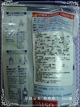 DSC00872-1-部落格用.JPG