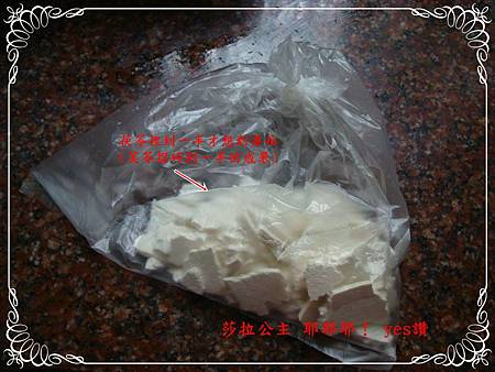 [看了《擇食》《瘦孕》後]紅豆茯苓蓮子湯的芙苓-洗淨後放在塑膠袋中捏碎省時間!