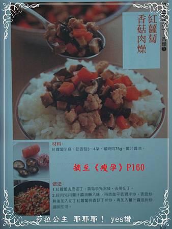 《瘦孕》P160紅蘿蔔香菇肉燥亂搞版,好吃