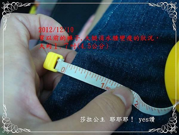2012/12/10  穿以前的褲子,大腿消水腫變瘦的狀況大約1.7吋(4.5公分)